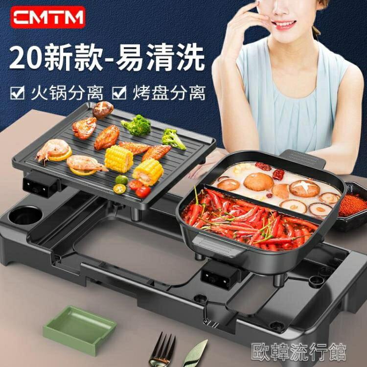 韓式電烤盤家用無煙涮烤火鍋燒烤一體鍋多功能煎煮不粘烤肉盤鴛鴦YYP
