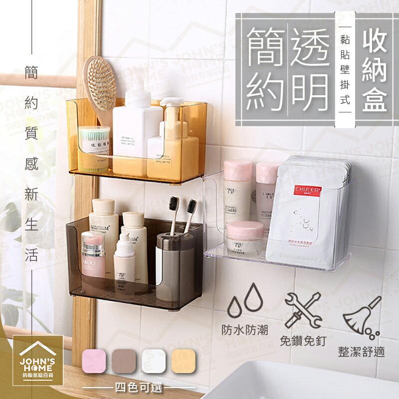 簡約透明無痕貼壁掛置物盒 浴室化妝品面膜收納盒 免釘免鑽 鏤空排水通風 耐重15KG【ZD0303】《約翰家庭百貨
