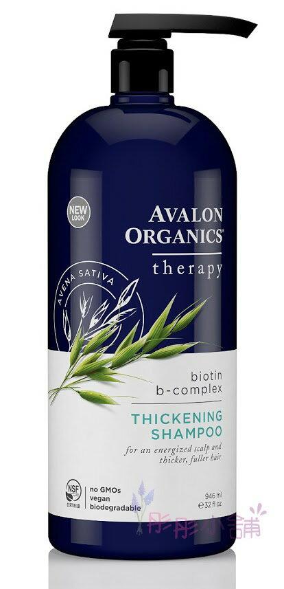 【彤彤小舖】Avalon Organic湛藍精粹~生物素&B群洗髮精 32oz /946ml美國進口