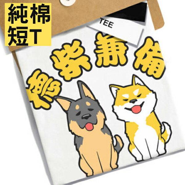 KUSO 搞笑 情侶裝 純棉短T MIT台灣製【YC686-18】萌寵 德柴兼備  動物萌寵 快速出貨 1