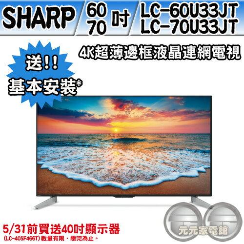 SHARP夏普4K液晶連網電視LC-70U33JT黑