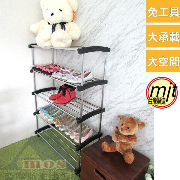 破盤下殺  Amos  SAN002  5層塑膠框組立鞋架   鞋櫃   鞋櫥   鞋架