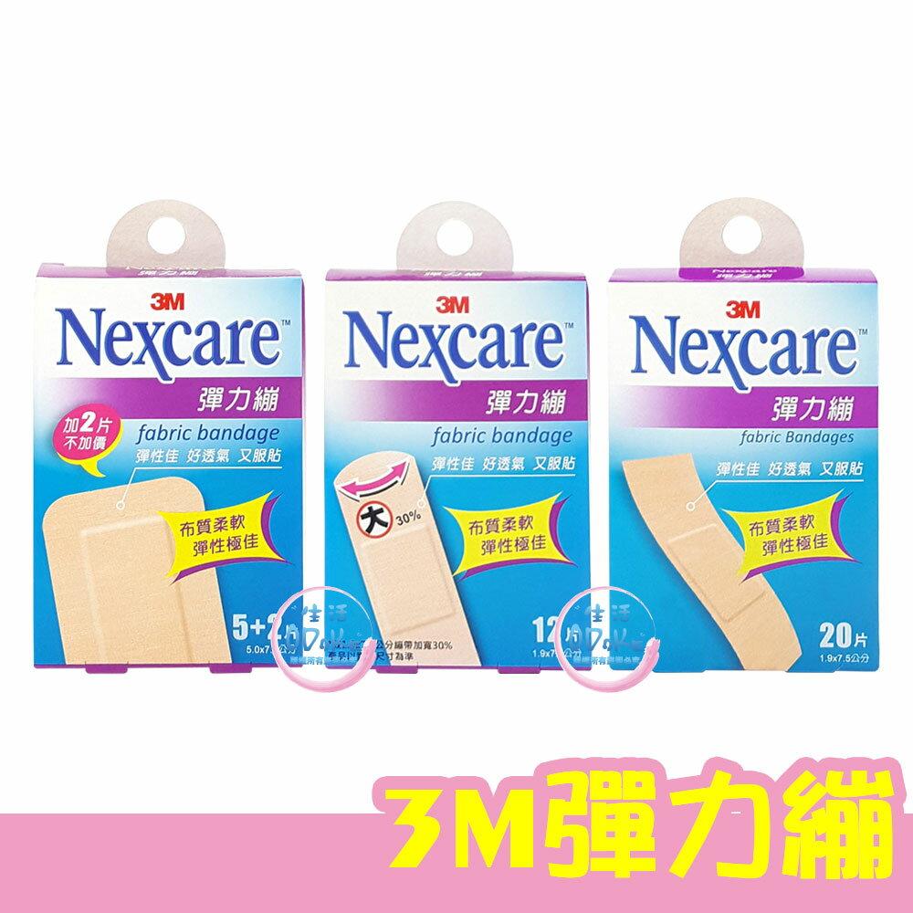 3M Nexcare 彈力繃 20片 (1.9 x 7.5公分) OK繃 彈性透氣 傷口護理 家庭必備【生活ODOKE】 3