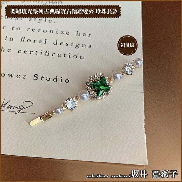 『坂井.亞希子』閃耀琉光系列古典綠寶石鑲鑽珍珠長款髮夾