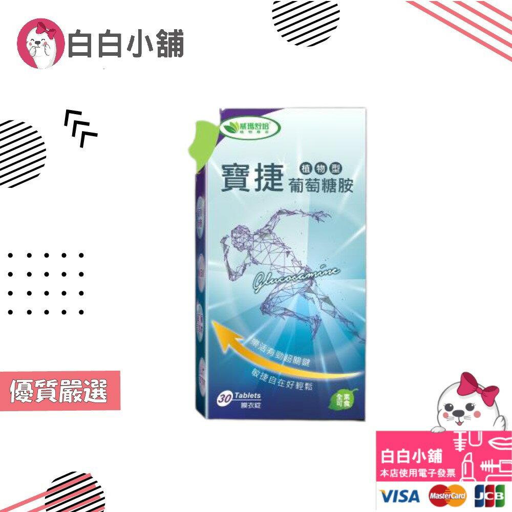 威瑪舒培寶捷葡萄糖胺關鍵孝親禮讚組(30錠x5盒)【白白小舖】