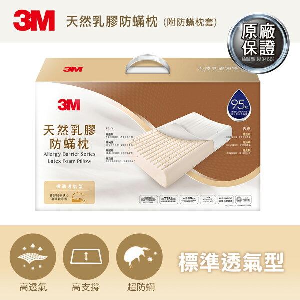 3M寢具家電mall:【3M】天然乳膠防蹣枕-標準透氣型(附防蹣枕套)