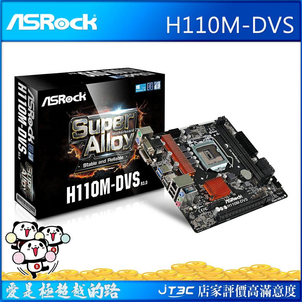 【最高13%回饋+店家最高10%回饋】ASROCK 華擎 H110M-DVS 主機板(4717677331998)