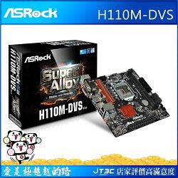 【最高得16%點數+最高折80元】ASROCK 華擎 H110M-DVS R3.0 主機板(4717677331998)※上限1500點