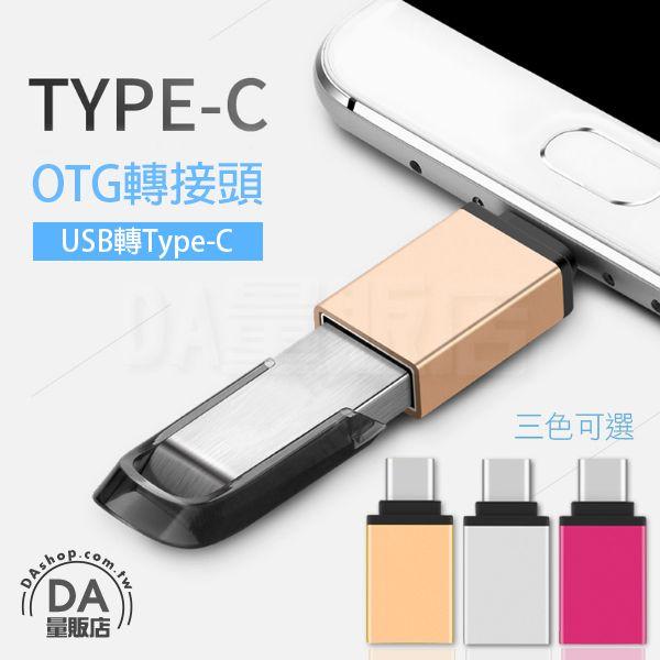 《DA量販店》Type-C轉OTG 金屬轉接頭 USB3.0高效傳輸 鋁合金 iphone macbook 三色可選