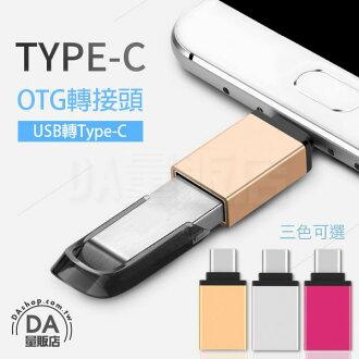 《DA量販店》Type-C轉OTG 金屬轉接頭 USB3.0高效傳輸 鋁合金 macbook 三色可選