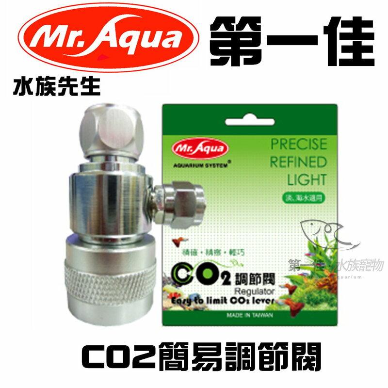 [第一佳 水族寵物] 台灣水族先生MR.AQUA CO2簡易調節閥