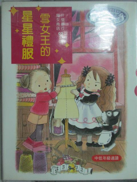 【書寶二手書T2/兒童文學_JPT】雪女王的星星禮服_安晝安子, 王曉丹