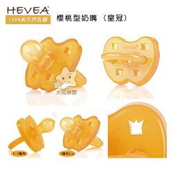 【大成婦嬰】丹麥hevea 100%天然乳膠奶嘴 櫻桃型-皇冠(圓狀) 0個月以上寶寶適用 固齒器