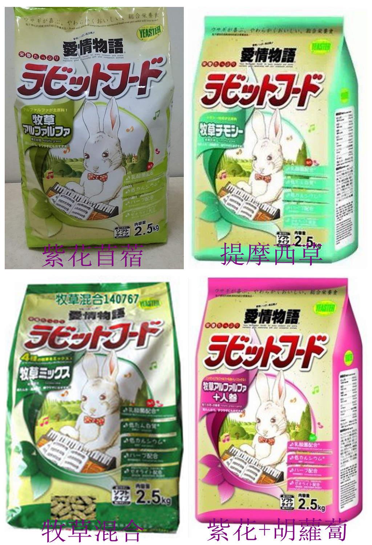 日本YEASTER 鋼琴兔 軟性兔子飼料 四種口味 2.5kg/2.5公斤