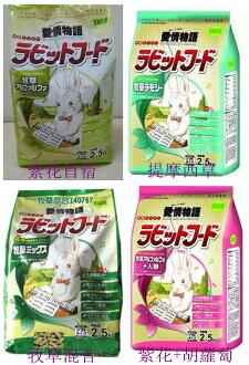 ★優逗★日本YEASTER 鋼琴兔 軟性兔子飼料 四種口味 2.5kg/2.5公斤