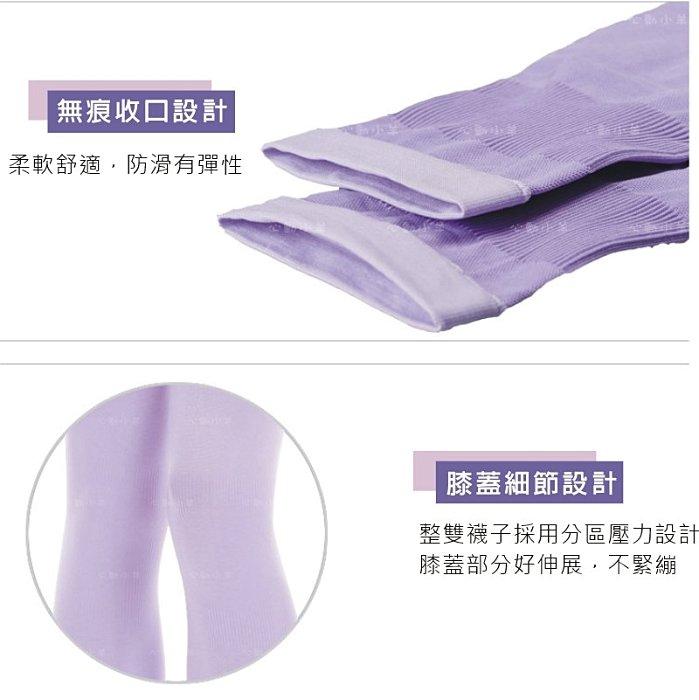 心動小羊^^^^東方緣舒適孅腿睡眠襪、寢襪、睡眠好穿~420D~紫色