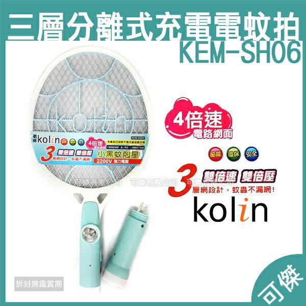 歌林 Kolin 分離式充電電蚊拍 KEM-SH06 電蚊拍 捕蚊拍 三層網面 燈泡照明 插座充電式 環保