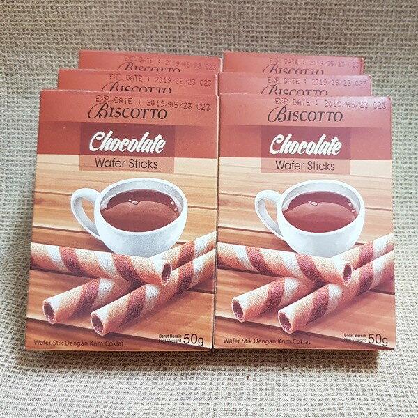 (印尼)好圈子巧克力捲心酥1組10盒(1盒50公克)特價95元【8993083935050】