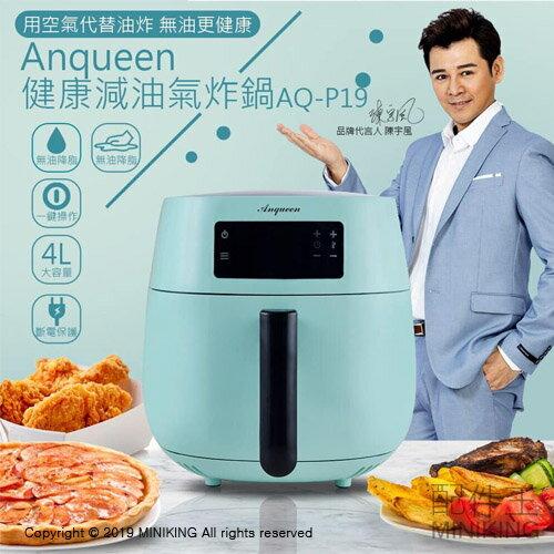 預購 8月底到貨 公司貨 Anqueen AQ-P19 健康 減油 氣炸鍋 4L大容量 1400W 陶瓷不沾塗層