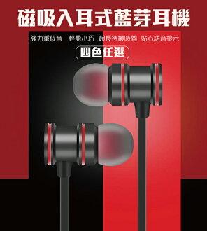 【coni shop】SQ-BT730 磁吸運動藍牙耳機 強力重低音 超長待機 輕巧便攜 智能語音 快速連接 隱形配戴