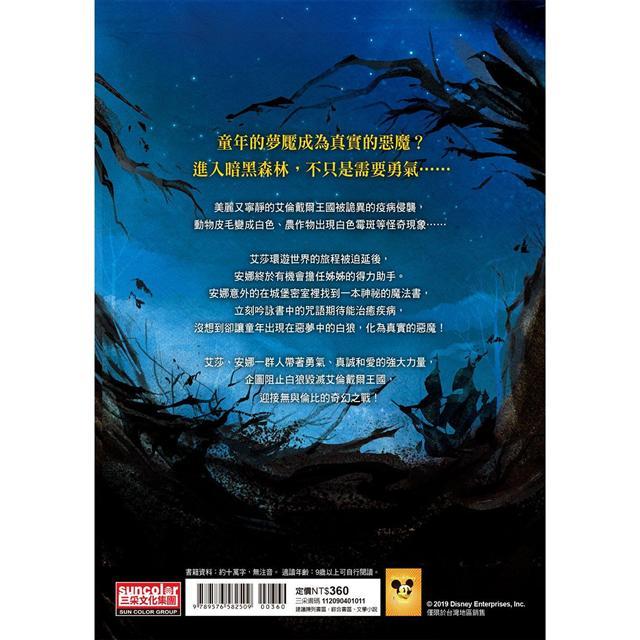 冰雪奇緣2外傳小說:闇影森林 7