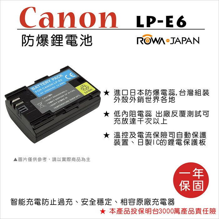 攝彩@樂華 FOR Canon LP-E6 相機電池 鋰電池 防爆 原廠充電器可充 保固一年