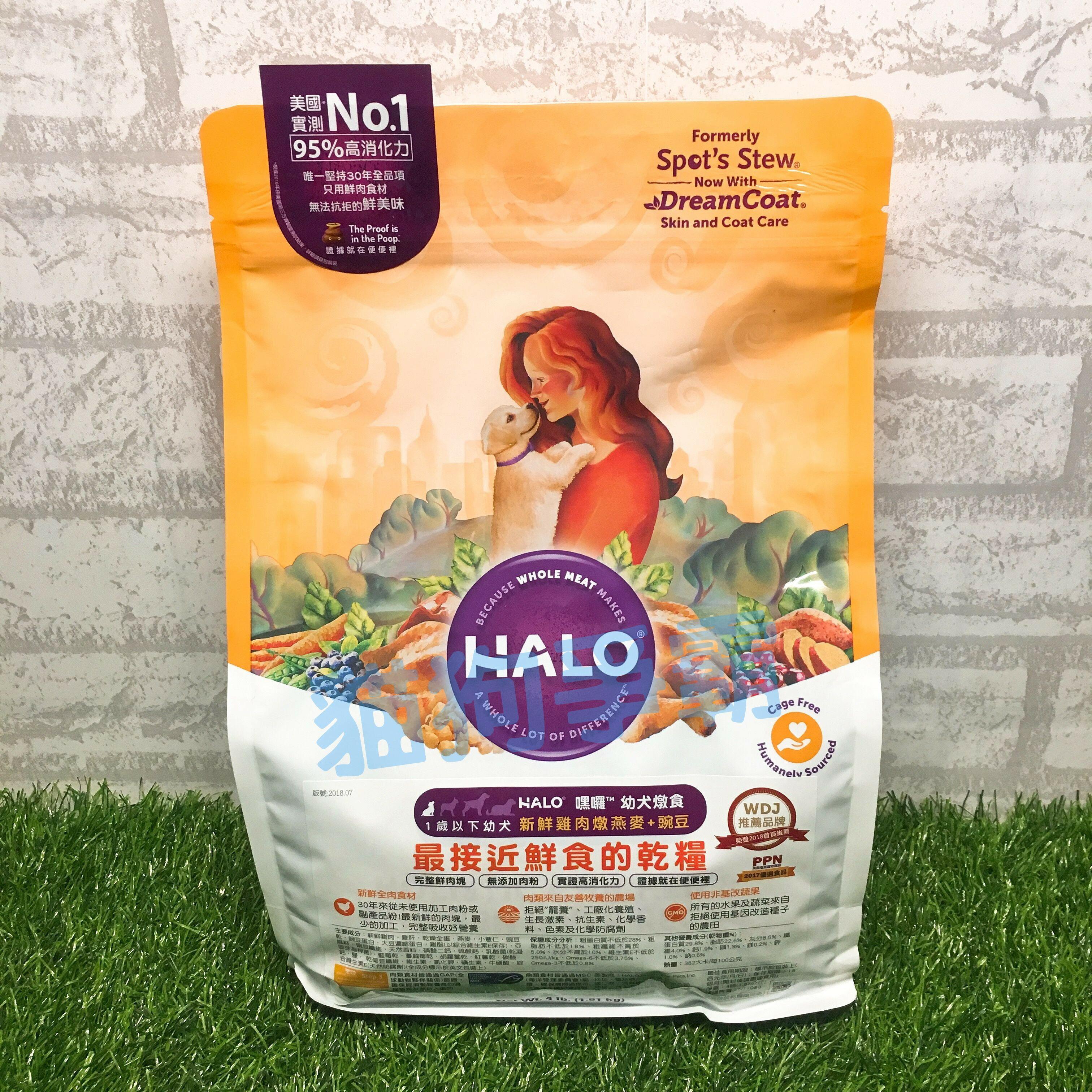Halo 嘿囉 幼犬 新鮮雞肉燉燕麥+豌豆 4磅 無穀飼料 狗飼料 幼犬飼料 WDJ推薦