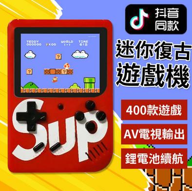 免運不用等五色 可選 SUP Game Box 復古迷你掌上遊戲機 遊戲機 掌上型遊戲機 迷你遊戲機