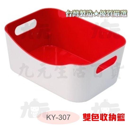 【九元生活百貨】聯府KY-307大Smile雙色收納籃KY307