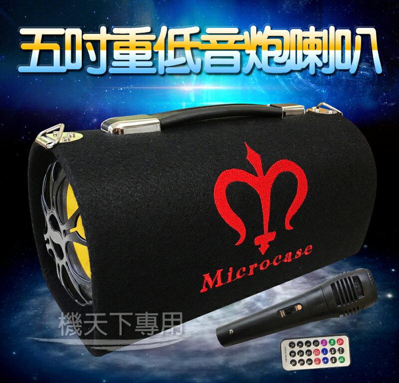 <br/><br/>  重低音炮5吋 Microcase藍芽重低音炮5吋 綜合擴大機+喇叭 汽車/家用 手提音箱 USB、MP3、FM 現貨<br/><br/>