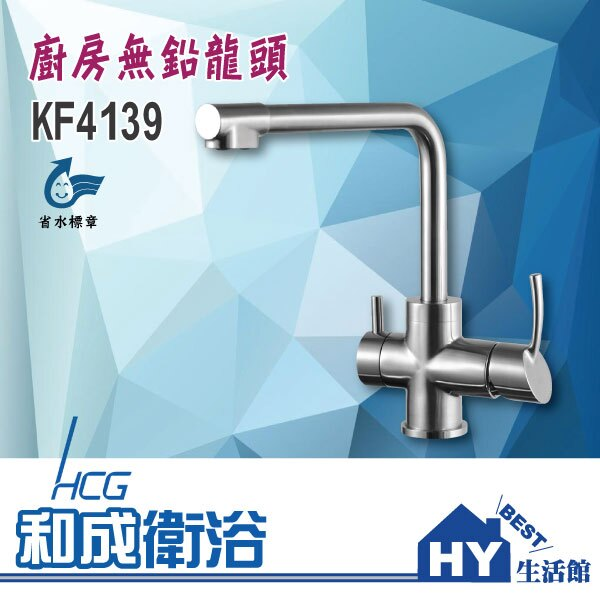 HCG 和成 KF4139 廚房無鉛龍頭 逆滲透用 檯面式 不鏽鋼 -《HY生活館》水電材料專賣店