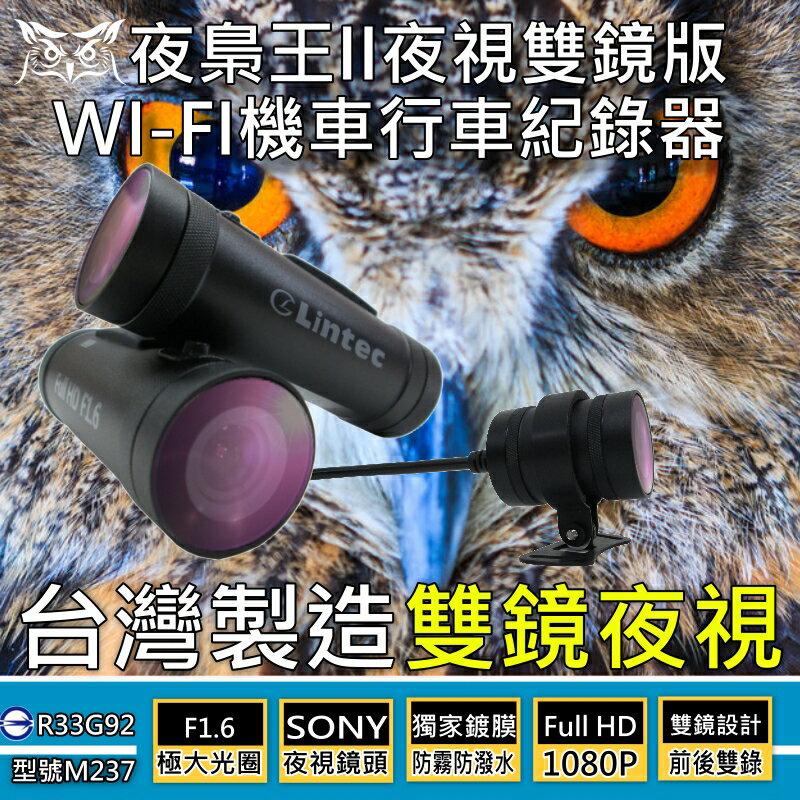 【夜梟王II雙鏡頭版】WIFI機車行車紀錄器 運動DV SONY夜視加強版(送32G卡升級保固2年)