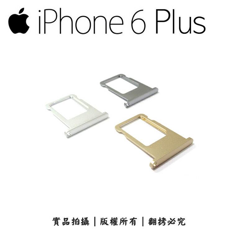 Apple iPhone 6 Plus (5.5吋) 原廠 SIM卡蓋/卡托/卡座/卡槽/SIM卡抽取座