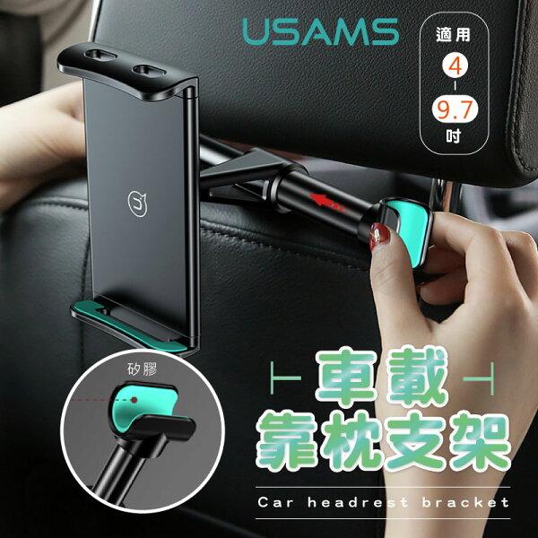 USAMS車用頭枕平板手機支架