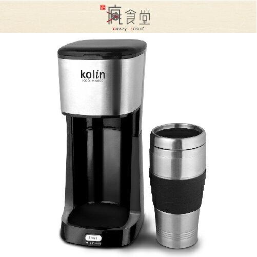 【歌林 Kolin】KCO-MN655 隨行杯咖啡機加贈越南G7黑咖啡*2盒