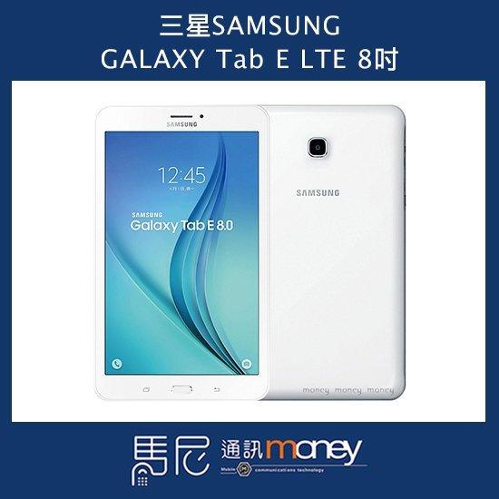 (+贈保護貼) 三星 平板電腦 SAMSUNG GALAXY Tab E 8.0 T3777 4G LTE/16GB 可通話【馬尼行動通訊】