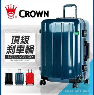【吃軟又吃硬!買箱送登機箱】《熊熊先生》皇冠20吋PC鋁框大容量行李箱(C-F1610)