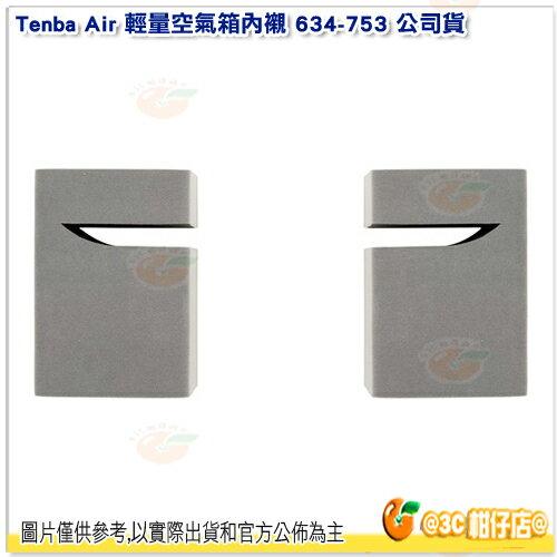 Tenba Air 輕量空氣箱內襯 634-753 公司貨 Apple 27吋 iMac 薄機 內襯 適 634-725