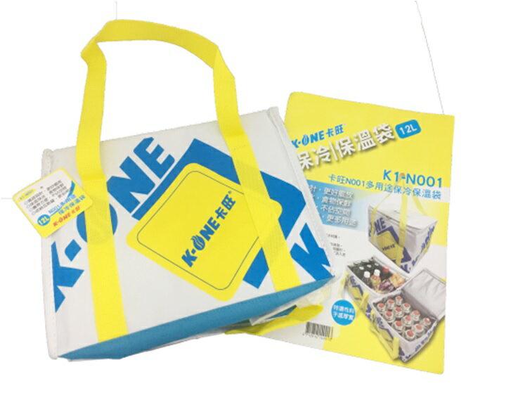 卡旺 K1-N001多用途保冷保溫袋 1入