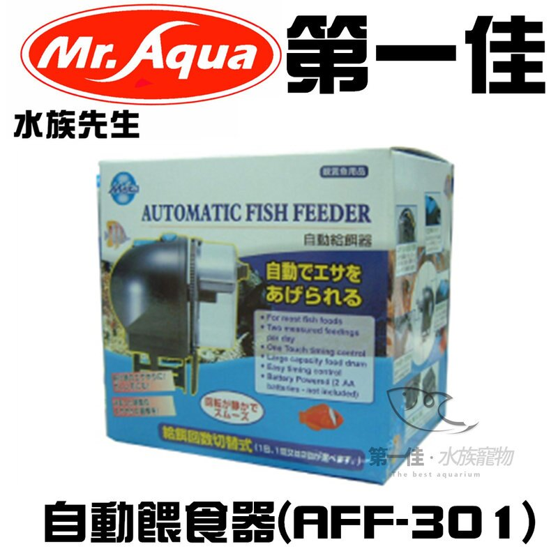 [第一佳水族寵物] 台灣水族先生MR.AQUA 自動餵食器AFF-301 Q-004 免運