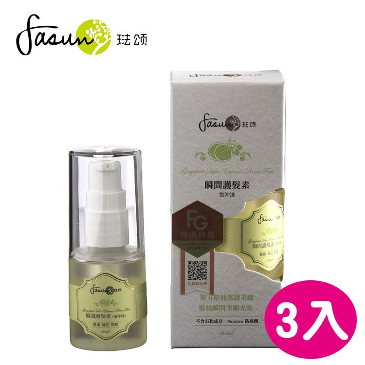 FASUN琺頌-瞬間護髮素(免沖洗)  30ml*3瓶
