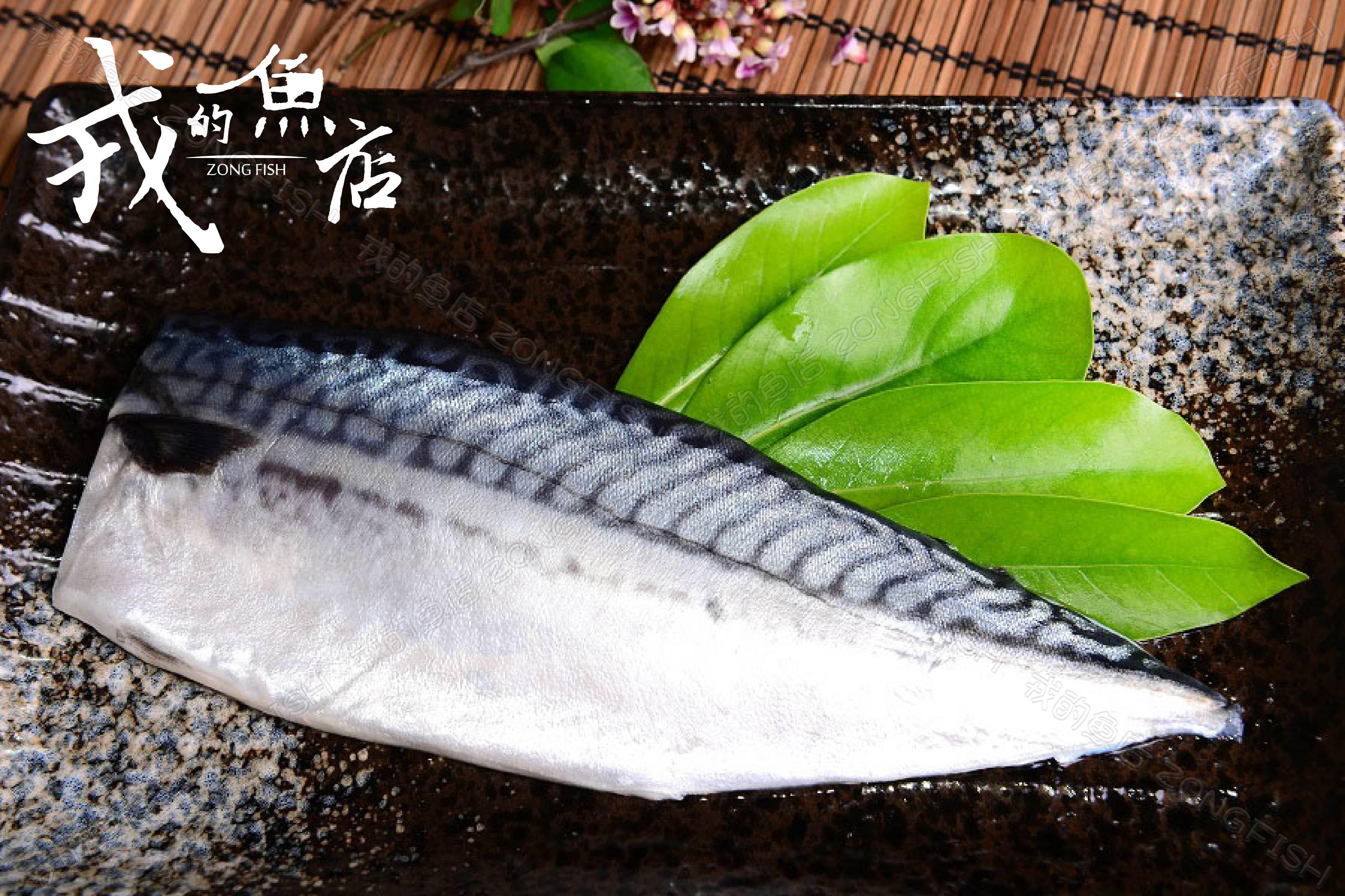 【薄鹽鯖魚片 3L-280g±10%】*挪威魚油最豐富、超厚的薄鹽鯖魚*戎的魚店*