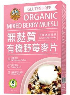美纖小舖:米森有機無麩質野莓麥片400g盒