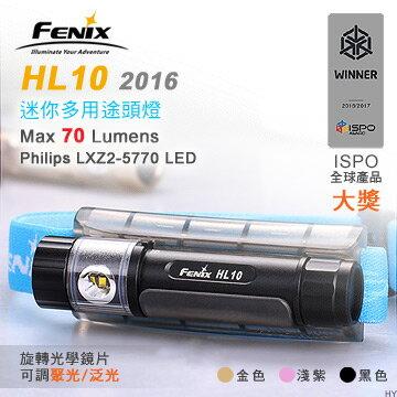 【露營趣】中和 FENIX HL10 迷你多用途頭燈 LED登山頭燈 防水頭燈 手電筒 IPX-8