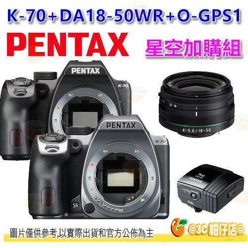 送星空包組 Pentax K-70 18-50mm + O-GPS1 輕巧小單眼機身 富堃公司貨 K70 18-50 - 限時優惠好康折扣