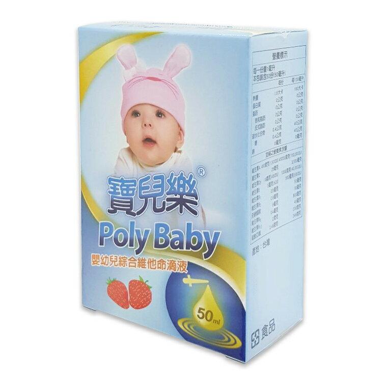 寶兒樂嬰幼兒綜合維他命滴液50ml/瓶 2023/01 公司貨中文標 PG美妝