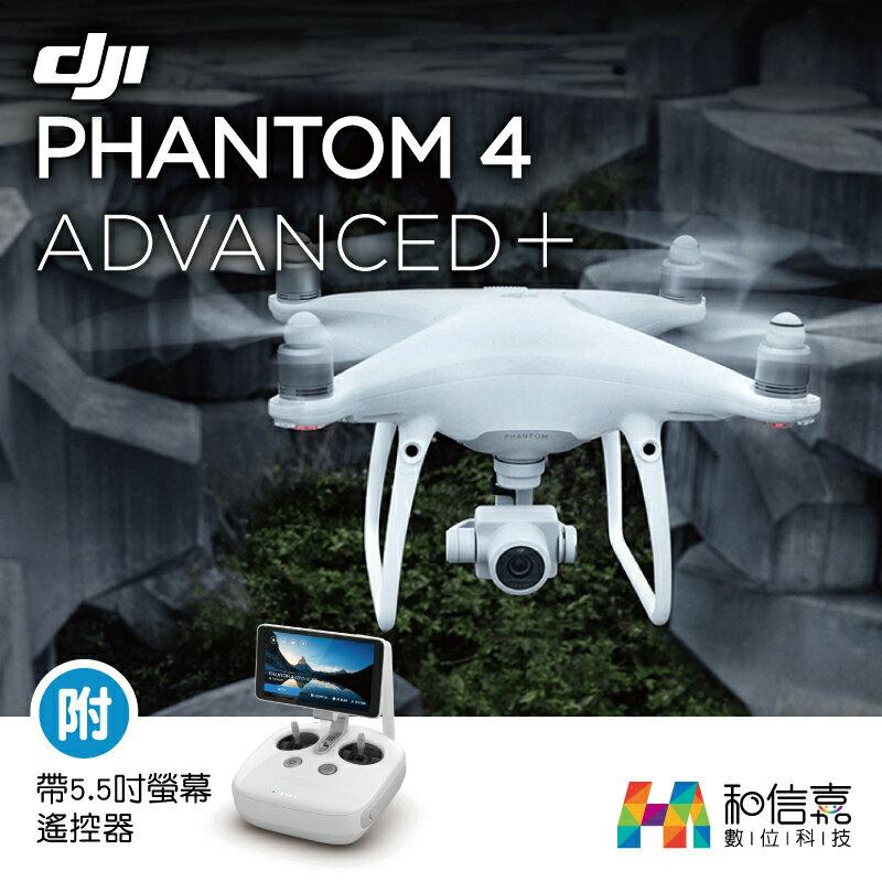 附1080P萤幕遥控器【和信嘉】DJI Phantom4 Advanced+ 空拍机 P4A+ 公司货 原厂保固