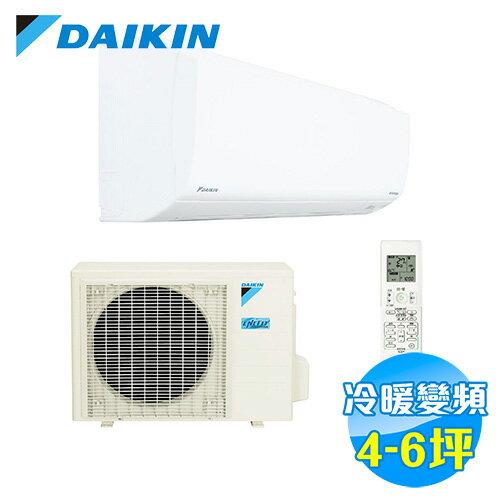 大金 DAIKIN 變頻冷暖 一對一分離式冷氣 橫綱系列 RXM28NVLT / FTXM28NVLT 【送標準安裝】