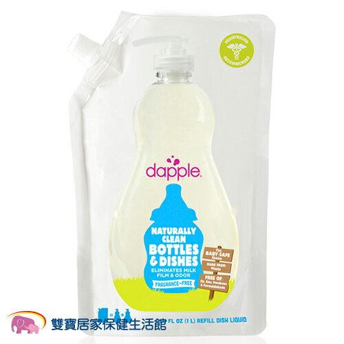 美國Dapple 奶瓶及餐具清潔液-無香精1L(補充包)