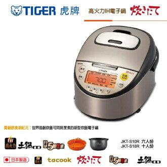 TIGER虎牌 高火力IH 6人份多功能炊飯電子鍋 JKT-S10R